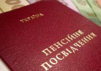 право на пільгову пенсію в Україні